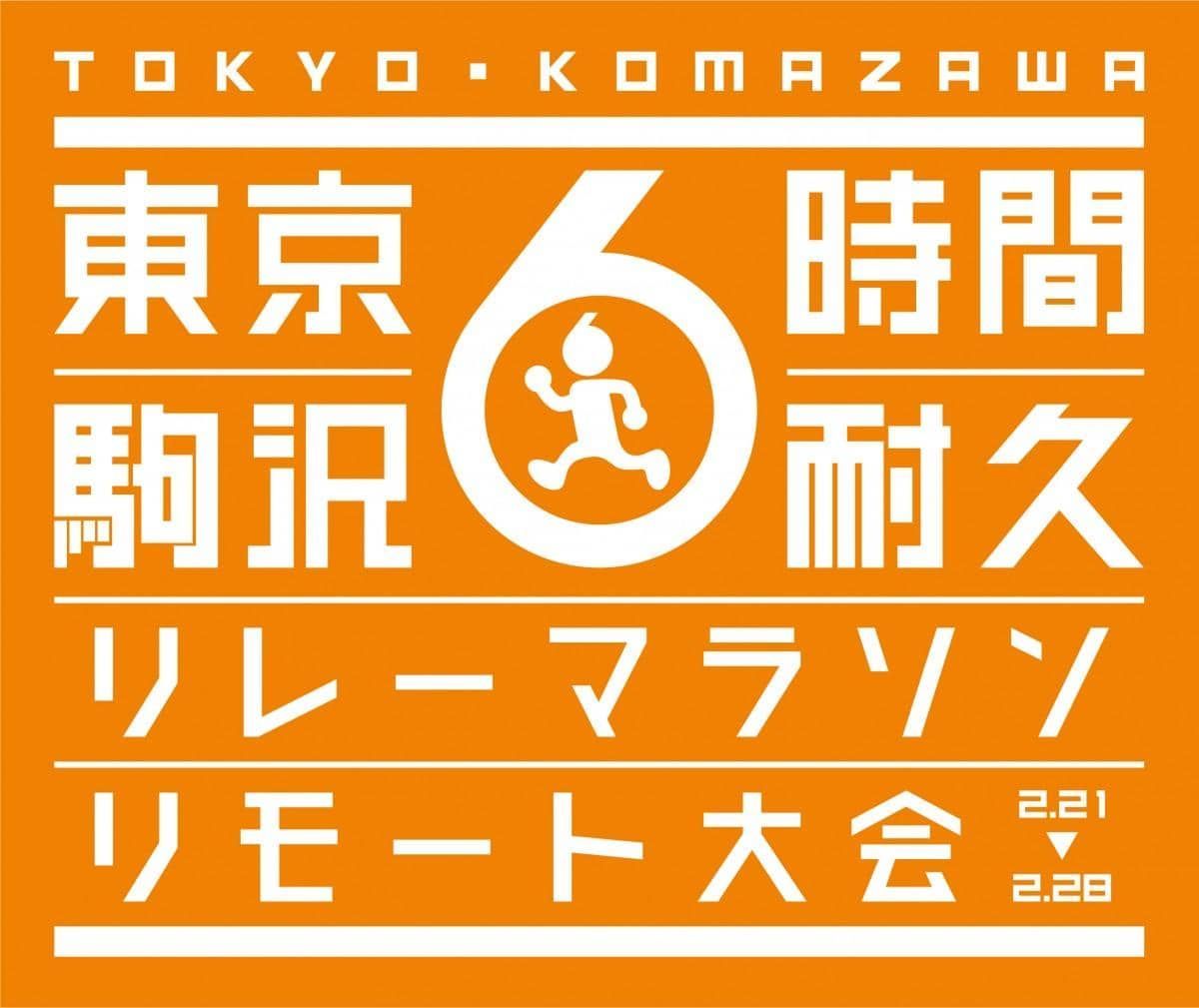 「駒沢6時間耐久リレーマラソン リモート大会」のキービジュアル