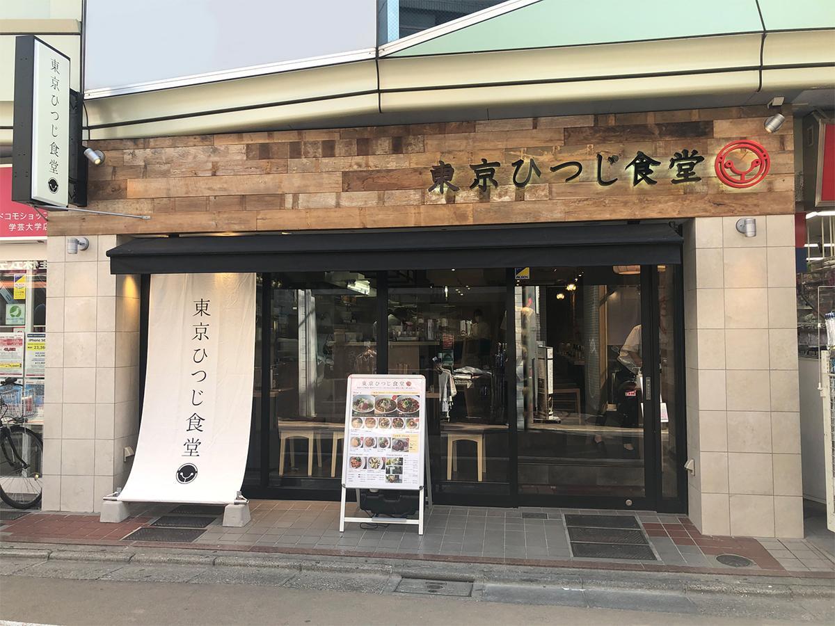 学芸大学駅・東口商店街沿いにオープンした「東京ひつじ食堂 学芸大学店」外観