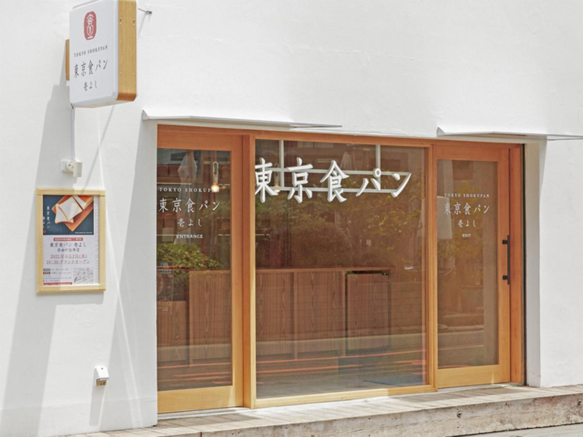 「東京食パン 壱よし 自由が丘本店」外観