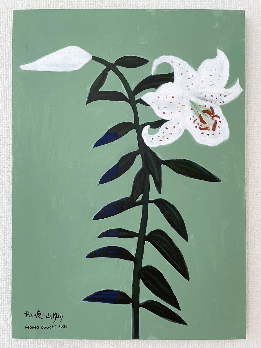 小渕ももさんの個展「~私の庭シリーズ~」から「私の庭・山ゆり」(2020年)