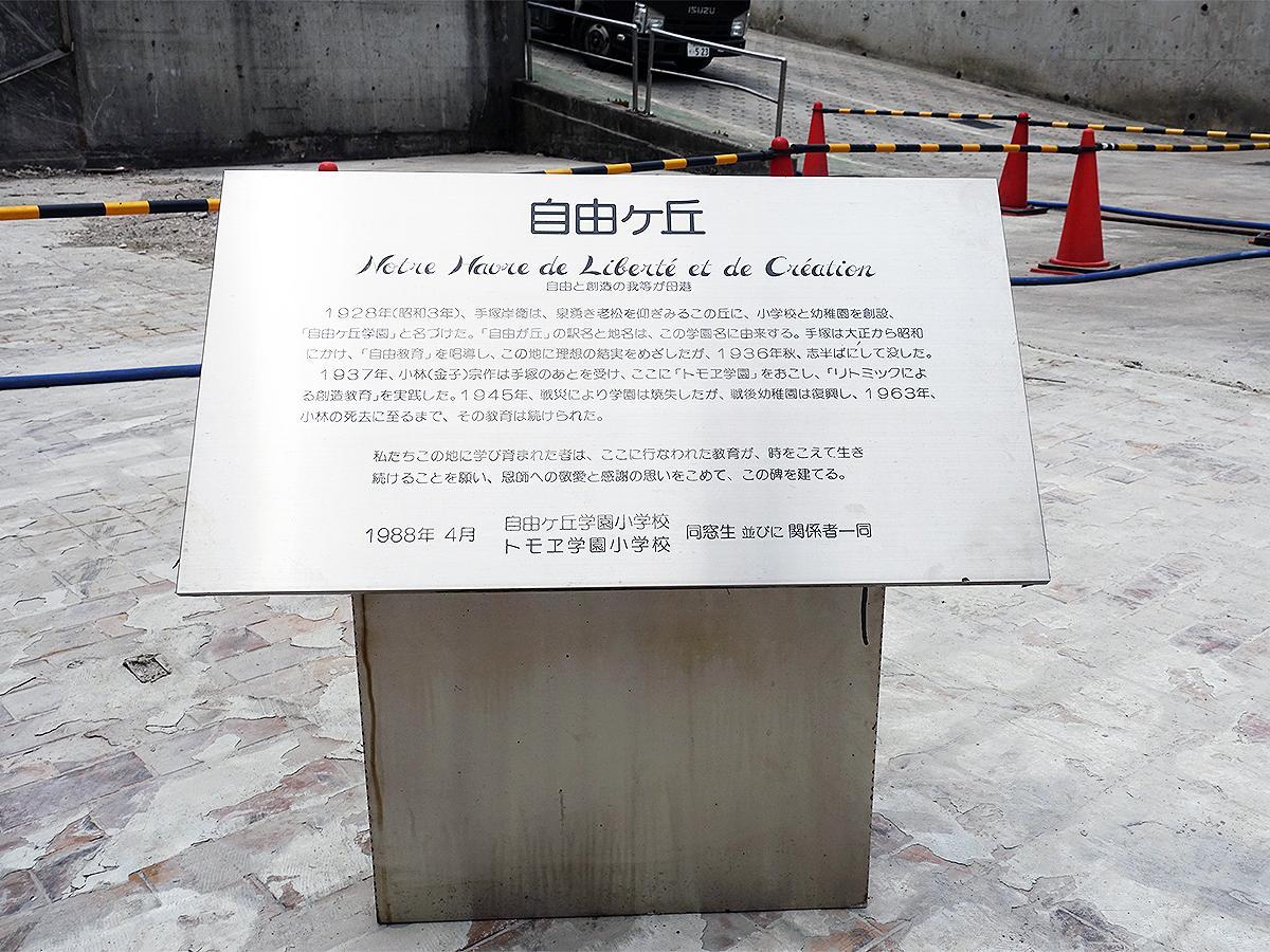 黒御影石製の自由ケ丘学園・トモエ学園の記念碑本体から取り外した「碑文」「タイムカプセル」部分