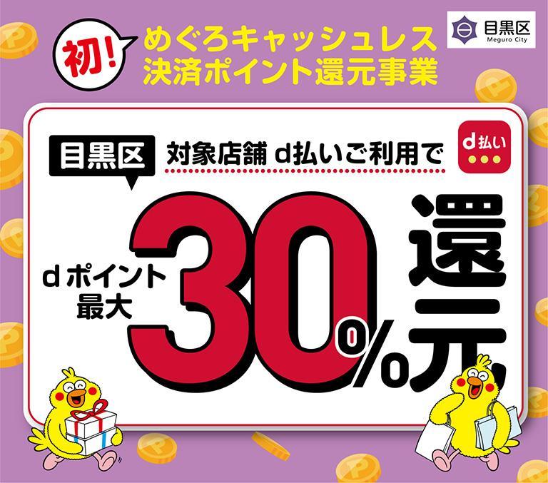 「初!めぐろキャッシュレス決済ポイント還元事業」対象店舗に掲出されるポスター