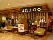 アミュプラザにインテリアショップ「ウニコ」-初のカフェスペースも