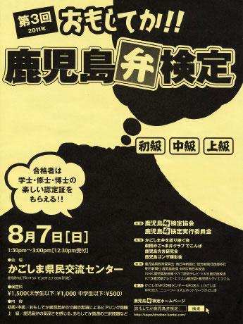 8月7日鹿児島弁検定開催。