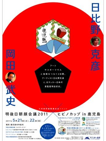 「明後日朝顔会議2011×ヒビノカップin鹿児島」のポスター