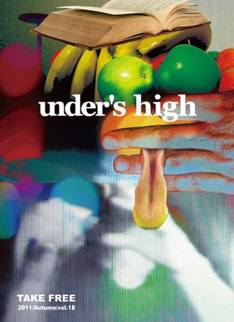 鹿児島市内を中心に置いているフリーペーパー「under's high(アンダーズ・ハイ)」の最新号表紙。年4回発行している。