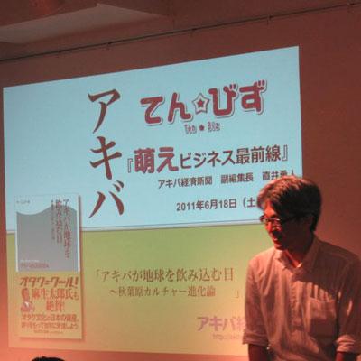 12月25日、マルヤガーデンズで「TenBiz×萌えビジネス Vol.2」を開催。写真は前回の様子。ゲスト講師としてアキバ経済新聞副編集長の直井さんを招いた。