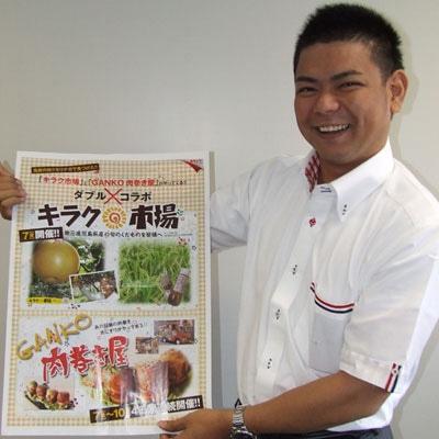 昨年6月から始めた「キラク市場」。中古車店との初コラボが実現した。写真のポスターは昨年夏頃に行われたもの。