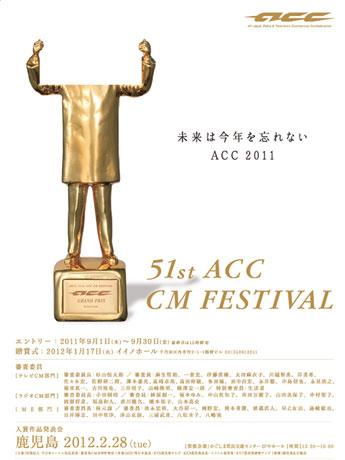 日本のCMのグランプリは「幻のCM」