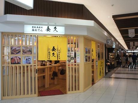 鹿児島中央駅の「ぐるめ横丁」にオープンした「薩摩塩おでん 金久」。正面はビッグカメラ2階。