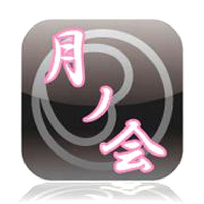 毎月第1月曜に開催される「月ノ会(げつのかい)」のイベントアイコン