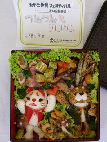 優勝した川上さん親子の作品「つんつんコンコン仲良し弁当」