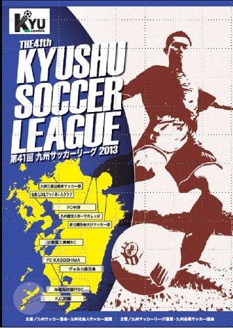 鹿児島県立鴨池陸上競技場で5月12日、九州サッカーリーグ第5節の試合として、鹿児島でしのぎを削る「ヴォルカ鹿児島」と「FC KAGOSHIMA」が、それぞれホーム戦を迎える。
