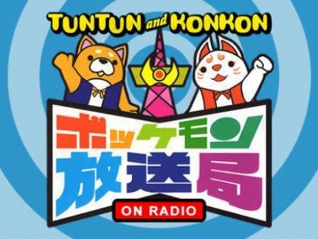 「つんつんとコンコンのボッケモン放送局 ON RADIO」の放送が7月1日から始まった。毎回ゲストも登場するバラエティー情報番組