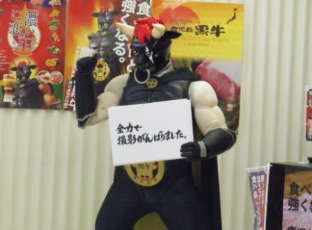 鹿児島黒牛のキャラクター「ギュージンガー・ブラック」のテーマソングが発表された。歌うのは水木一郎さん