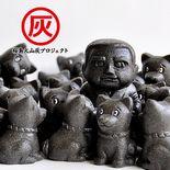 「桜島火山灰プロジェクト」始動-「灰製」西郷さん・ツンを鹿児島土産に
