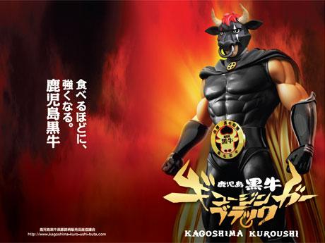鹿児島黒牛ヒーロー「ギュージンガー・ブラック」