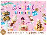 鹿児島で「アイスクリーム博覧会」、西日本初開催へ アイス100種類超一堂に