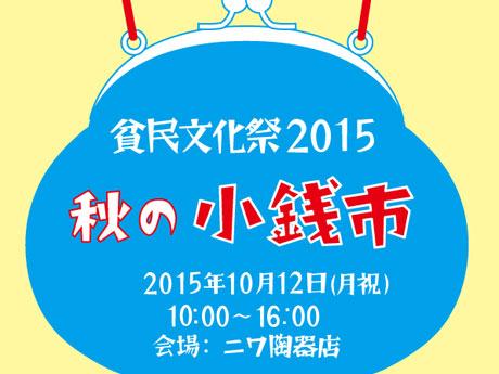 「貧民文化祭2015 秋の小銭市」