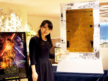「スター・ウォーズ/フォースの覚醒 純金ビッグカレンダー 2016」