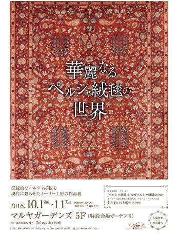 200点以上のペルシャ絨毯が展示・販売される
