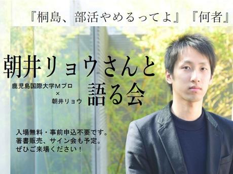 鹿児島国際大学で「朝井リョウさんと語る会」 高校生による公開インタビューも