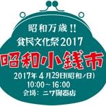 鹿児島で昭和の日に「小銭市」 昭和レトロを小銭で楽しむのみの市