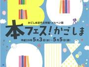 鹿児島で「本フェス!」 ブックマルシェやトークで「新しい本との出会いを」