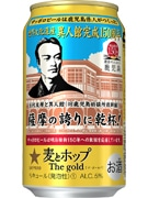 「麦とホップ」異人館記念缶、九州8県で発売 明治維新150周年を前に