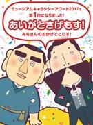 鹿児島維新ふるさと館「たか&とし」、ミュージアムキャラクター日本一に