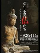 黎明館で仏像展「かごしまの仏たち」 鹿児島の仏像一堂に