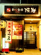 鹿児島・天文館の居酒屋「瑛炭」が5周年 移転で女性客増える