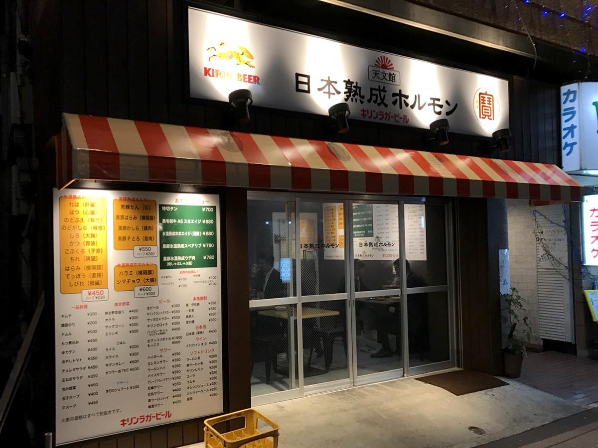 「日本熟成ホルモン」店舗外観