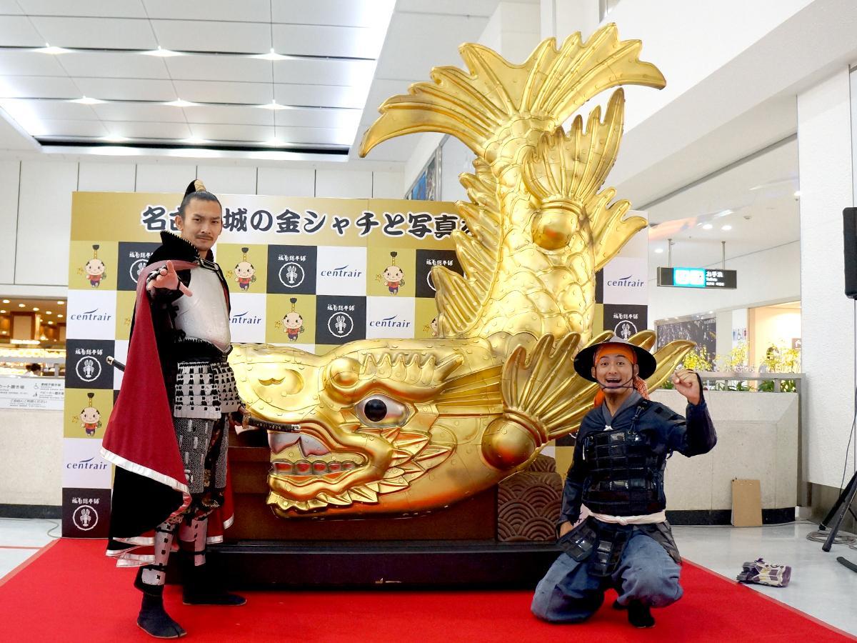 名古屋おもてなし武将隊による金シャチのお披露目