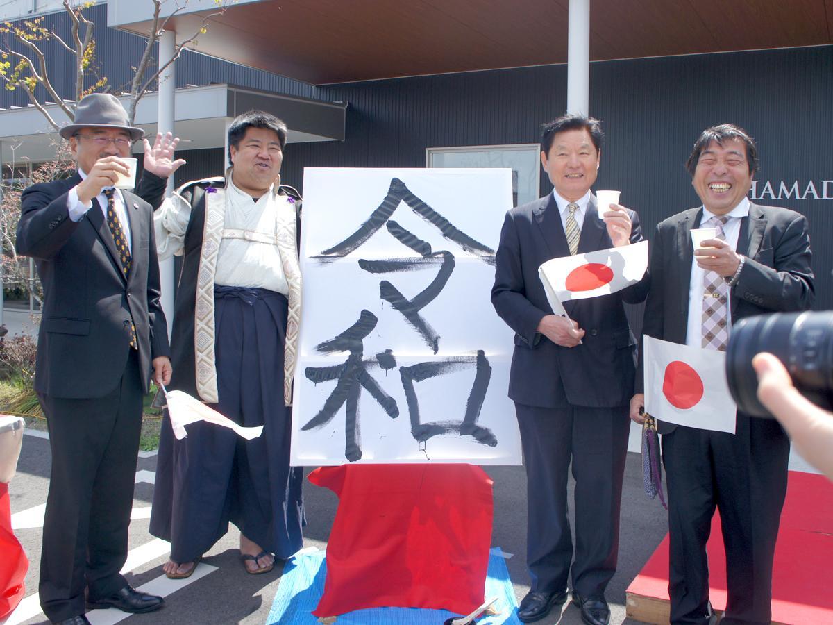 「串木野盛り上げ隊隊長」竹原勇輝さんが書いた「令和」