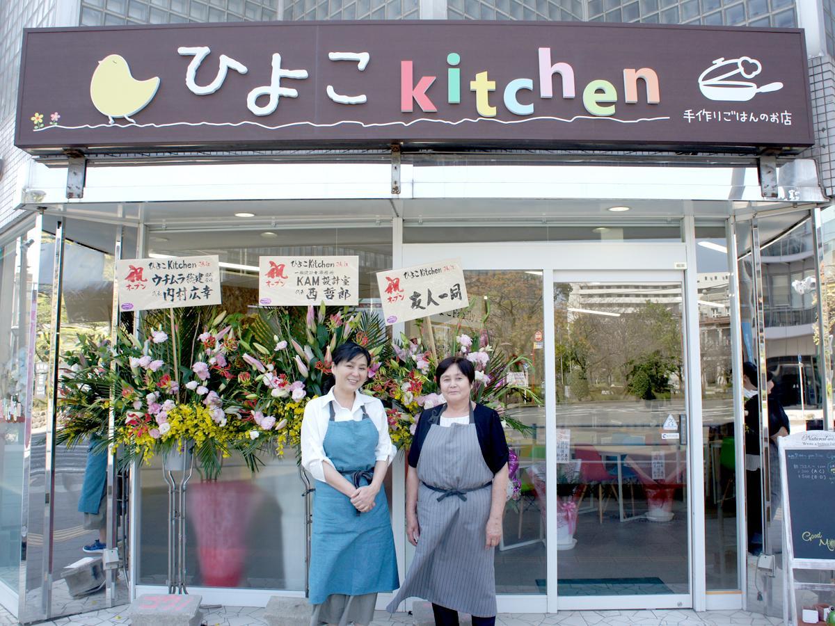 「ひよこkitchen」外観と原口博子さん(左)、大脇みさえさん(右)
