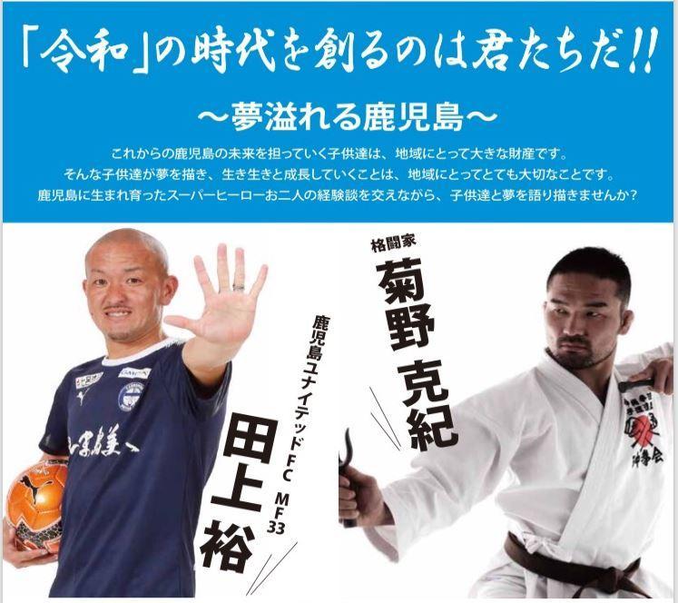 格闘家の菊野克紀さんと鹿児島ユナイテッドFCの田上裕さん