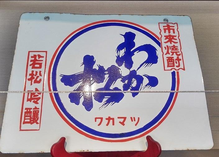 「若松酒造」の看板