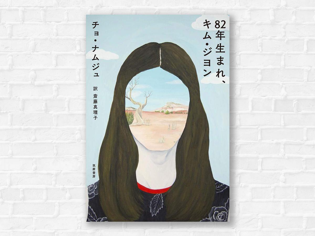 読書会で取り上げる韓国のベストセラー小説「82年生まれ、キム・ジヨン」