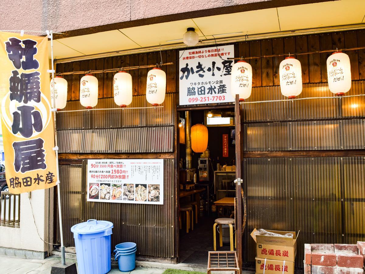 「かき小屋 脇田水産」の店舗外観