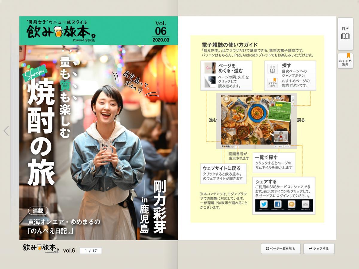 電子雑誌「男前女子のニュー旅スタイル 飲み旅本 Vol.6」の表紙