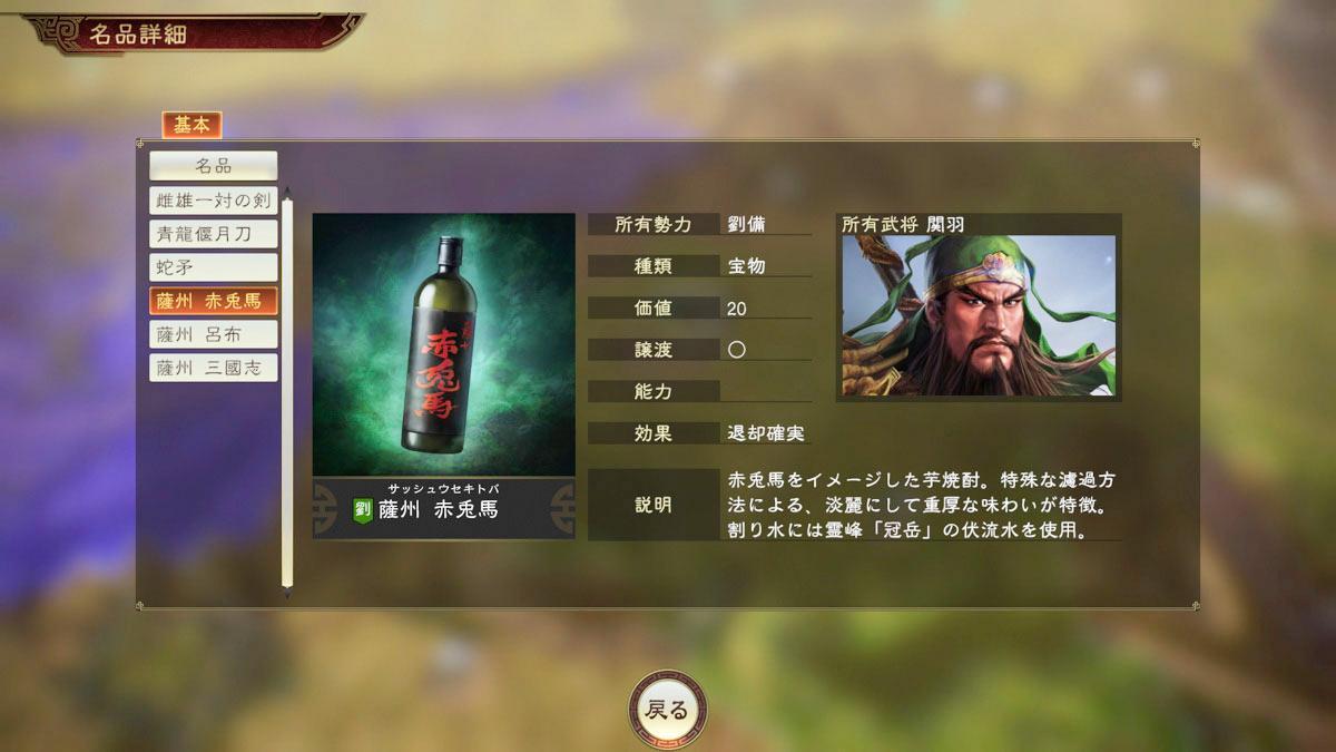 ゲームアイテムとして画面に登場する焼酎「薩州 赤兎馬(せきとば)」