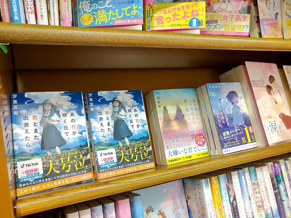 鹿児島出身の作家・汐見夏衛さんの小説が累計10万部 TikTokバズり増刷 ...