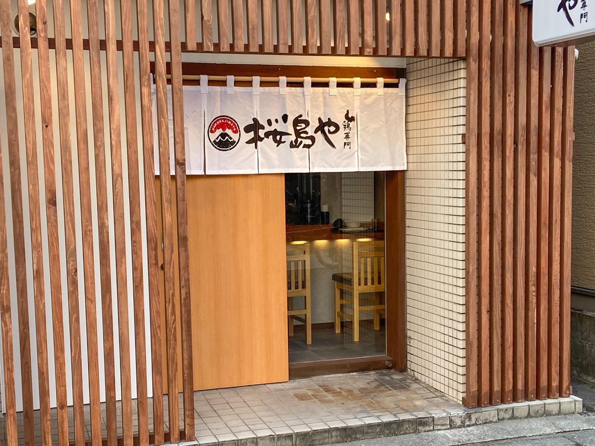 「鶏専門 桜島や」の外観