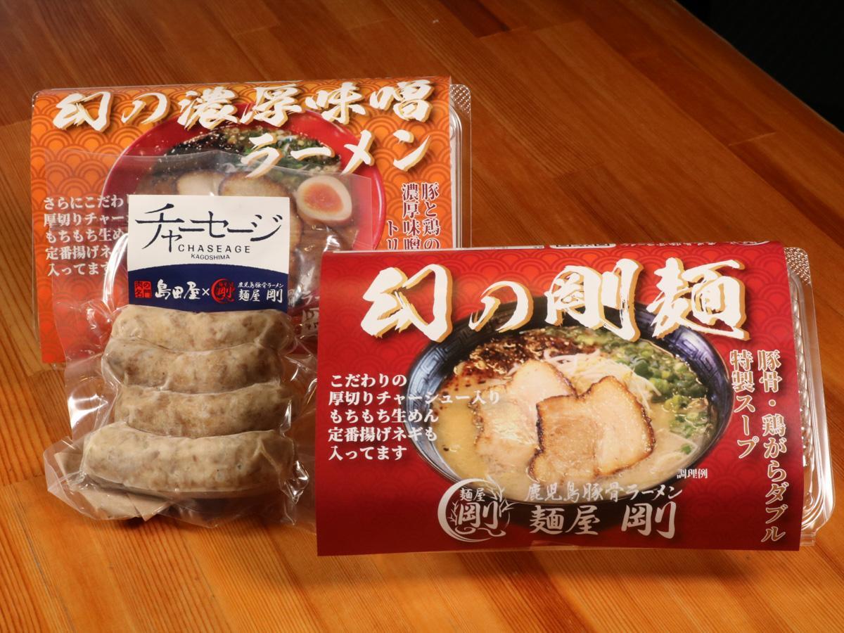 「麺屋剛」オンラインショップの商品