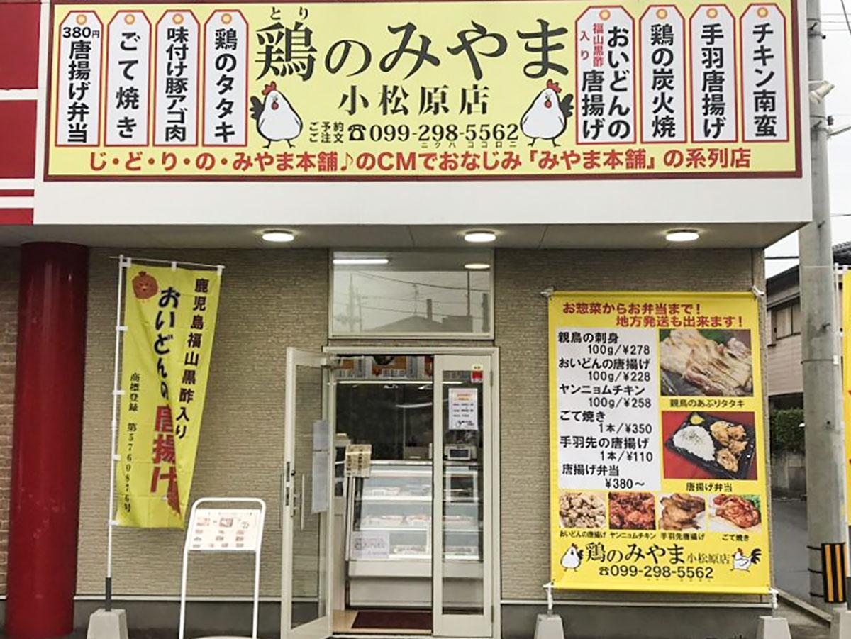 「鶏のみやま 小松原店」の外観