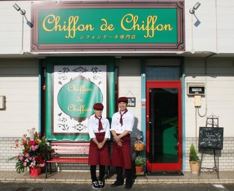 加古川で開店したシフォンケーキ専門店は夫婦が営む