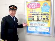 JR加古川線、加古川~西脇市駅間でICOCA利用可能に
