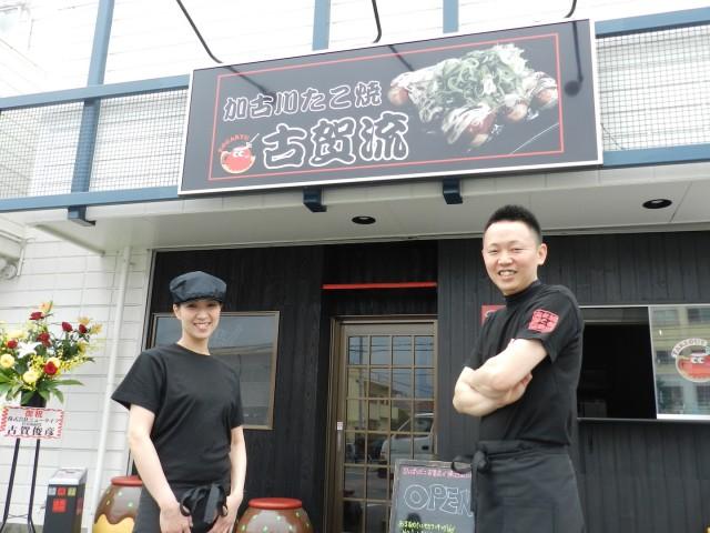 新店舗「加古川たこ焼古賀流」と店主の古賀さん夫妻