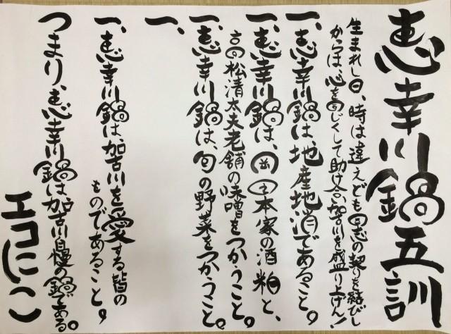 恵幸川鍋「五訓」